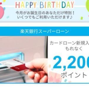 【リボ】楽天の誕生月特典ワロタ