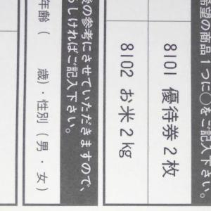 丸千代山岡家の優待券価値がちょっぴり上昇していました!