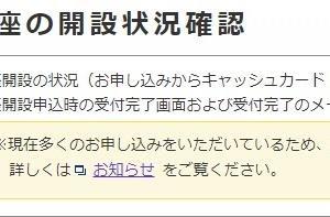 ジャパンネット銀行遅延が告知されました!