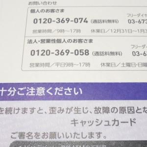 長かったジャパンネット銀行の口座開設