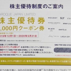 バロックジャパンの優待券が使えない!?