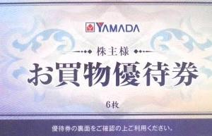 株主優待売ってみた!(ヤマダ電機編)