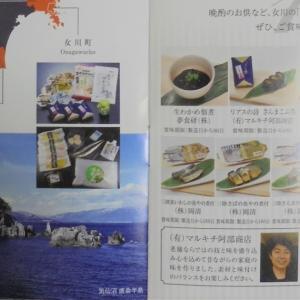 美味しい海の幸の優待カタログ到着!