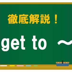 """「~に到着する」だけじゃない! """"get to~""""を徹底解説!【句動詞表現#63】"""
