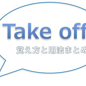 意味が24通り!? 「take off」徹底攻略のための3つの視点と用法まとめ【句動詞表現#60】