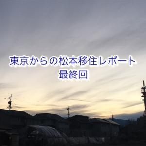 【東京からの松本移住レポート/最終回】移住して良かった?