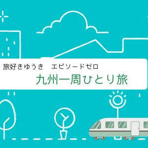 『笑っていこうよ!エピソードゼロ/九州一周ひとり旅』 ① 出発~博多編
