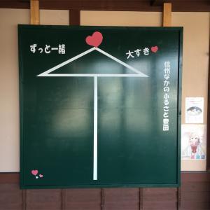 『長野県/道の駅52ヶ所完全制覇』12.ふるさと豊田