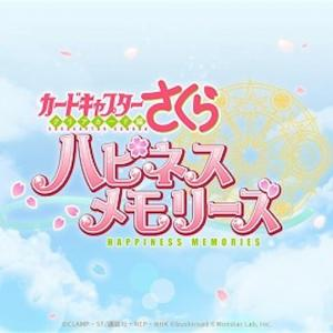 AnimeJapan2019に「カードキャプターさくら クリアカード編 ハピネスメモリーズ」出展決定🙆♀️🌸その内容は⁉️