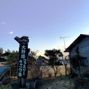 2020年初めてのキャンプin静岡①
