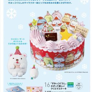 悩むクリスマスケーキ