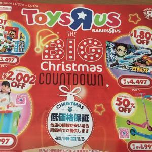 トイザらスのクリスマスカタログが届いたよ