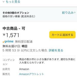 Amazonアウトレットにて忍者トリオが安い