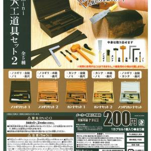 mini大工道具セット2