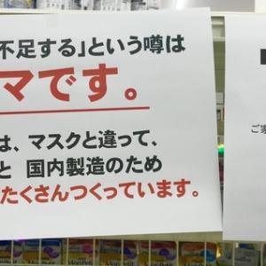 日本人は冷静さをどこかに落としてしまったらしい