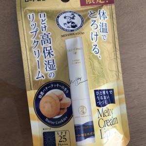 メルティクリームリップ【特濃バタークッキーの香り】を買ってみた