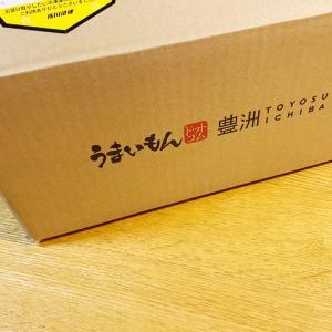 【お取り寄せグルメ】豊洲市場ドットコム