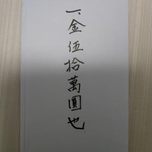 ごじゅうまんえん(-^〇^-)