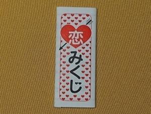 【太郎坊宮 阿賀神社】恋みくじ