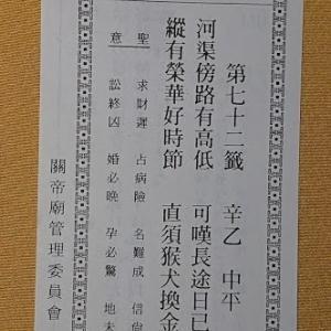 【関帝廟(中華会館)】おみくじ