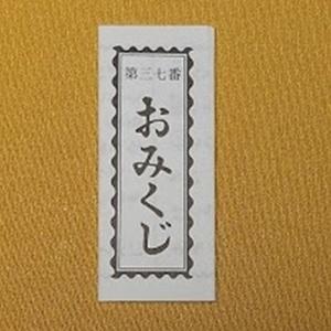 【仙臺大神宮】おみくじ