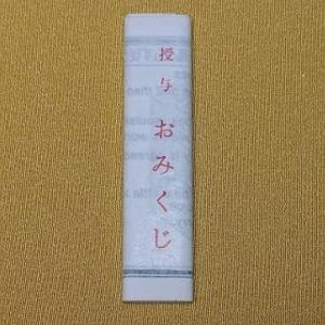 【仙台 塩竈神社】おみくじ