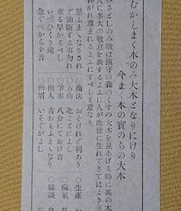 【湊川神社】おみくじ