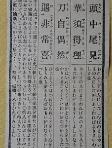 【生駒山寳山寺 (生駒聖天)】おみくじ