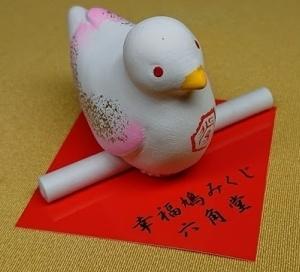 【六角堂】幸福鳩みくじ ピンク
