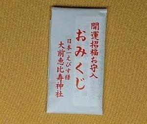 【大前恵比寿神社】おみくじ