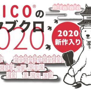 OJICO(オジコ)フクブクロ2020 ネタバレします。