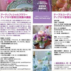 【ご案内】「花・芸術文化協会」アーティフィシャルフラワーディプロマ習得2日間集中講座