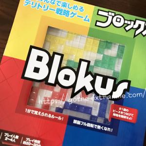 ブロックス(BLOKUS)ゲームを2人で遊ぶ!次女にちっとも勝てない件。