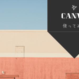Canva(キャンバ)PC版の使い方~ブログのバナーを作ってみた