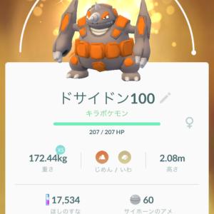 さらばサイドン!!ドサイドン召喚!!