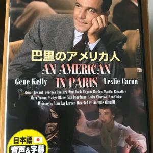 ミュージカル・巴里のアメリカ人