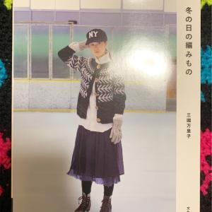 三國万里子さんの冬の日の編み物が素敵すぎてどれも編みたくなっちゃう(o^^o)