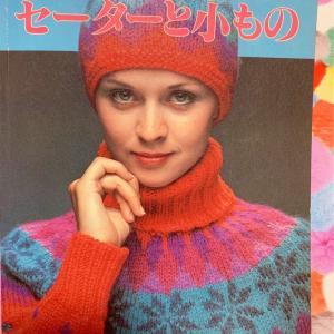 【昭和51年日本ヴォーグ社古本】スポーツルックのオシャレなニットの本を見つけました♪