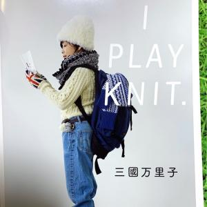 三國万里子さん新刊『 I PLAY KNIT.』すごく素敵で目がハート😍