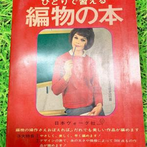 『ひとりで習える編物の本』という古本をゲット!私にピッタリだと思ったけど…(´∀`;)