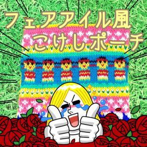 こけしフェアアイル(^∀^)ポーチ完成〜♪編むのも仕立てるのも楽しい〜♪
