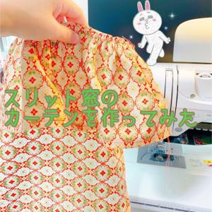 スリット窓のカーテンを作りました(=´∀`)フリルを初めて縫ってみた♪