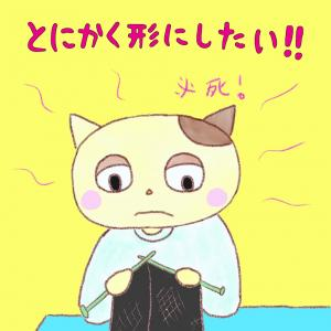 編み物必死になりすぎて燃え尽き…から復活してきた( ^∀^)