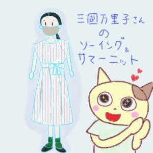 三國万里子さんのワンピースとサマーニットが出る〜〜(o´▽`)ノ!
