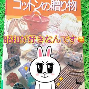 大塚屋のはいから横丁と昭和のコットン手芸本で懐かしトキメキタイム♪