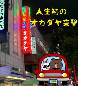 初!オカダヤ突撃!ダルマレース糸を求めて彷徨う2020夏( ;∀;)