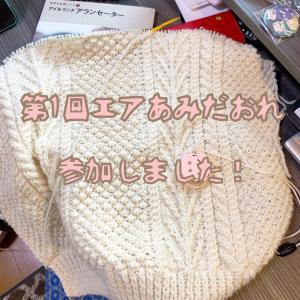 エアあみだおれ参戦☆オンライン交流会も楽しかった〜(^∀^)♪