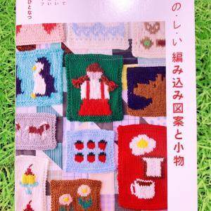 懐かしかわいい編み込み図案の本☆作ってみたくなるものがいっぱい(^∀^)
