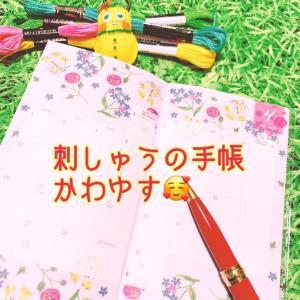 ステキな刺繍にルンルンしながら予定が書ける手帳っ(^o^)!