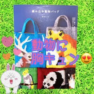 編み物大人デビューは東海えりかさんの編み込み動物バッグの本でした(^∀^)!